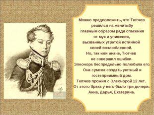 Можно предположить, что Тютчев решился на женитьбу главным образом ради спасе