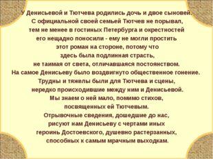 У Денисьевой и Тютчева родились дочь и двое сыновей. С официальной своей семь
