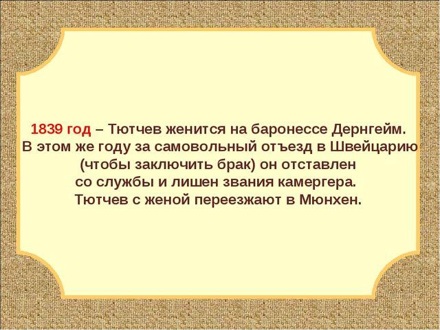 1839 год – Тютчев женится на баронессе Дернгейм. В этом же году за самовольны...