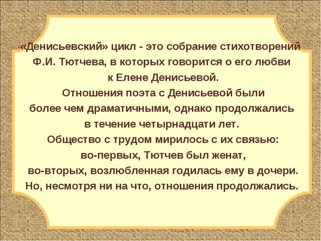 «Денисьевский» цикл - это собрание стихотворений Ф.И. Тютчева, в которых гово...