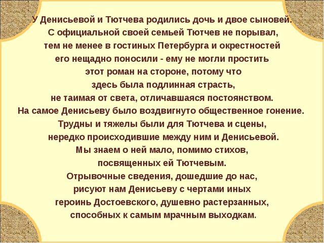У Денисьевой и Тютчева родились дочь и двое сыновей. С официальной своей семь...