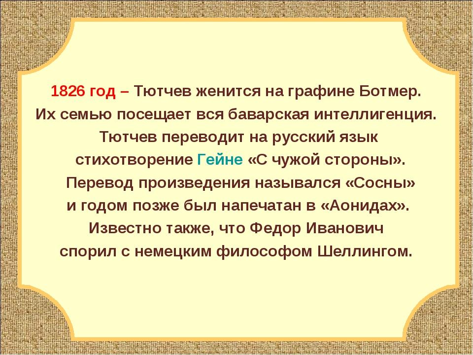 1826 год – Тютчев женится на графине Ботмер. Их семью посещает вся баварская...