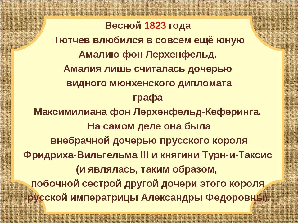 Весной 1823 года Тютчев влюбился в совсем ещё юную Амалию фон Лерхенфельд. Ам...