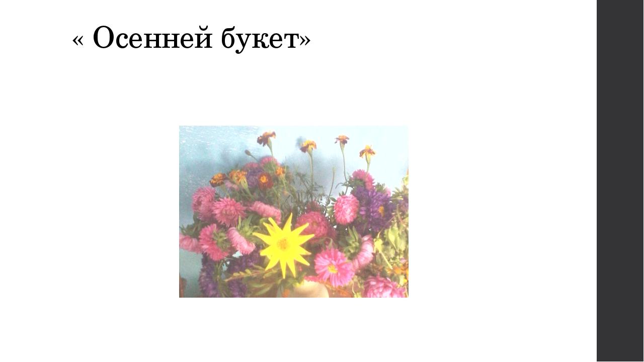 « Осенней букет»
