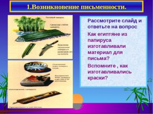 Рассмотрите слайд и ответьте на вопрос Как египтяне из папируса изготавливали