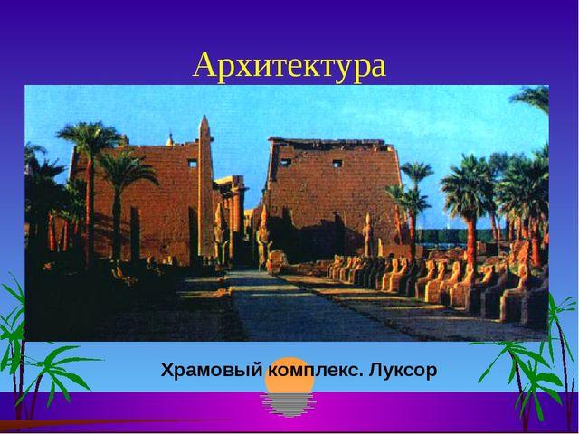 Архитектура Храмовый комплекс. Луксор