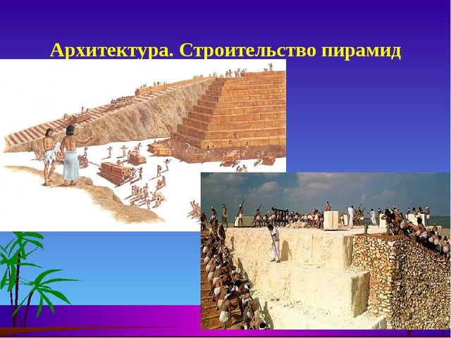 Архитектура. Строительство пирамид