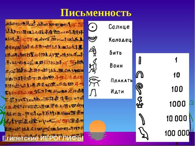Письменность Египетские ИЕРОГЛИФЫ