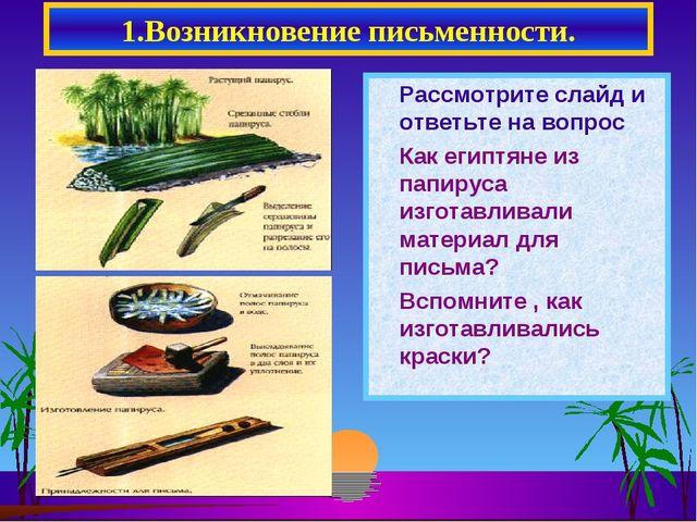 Рассмотрите слайд и ответьте на вопрос Как египтяне из папируса изготавливали...