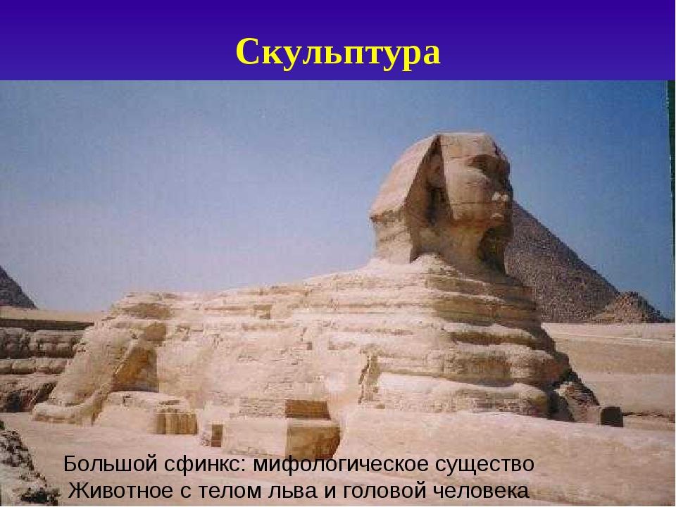 Скульптура Большой сфинкс: мифологическое существо Животное с телом льва и го...