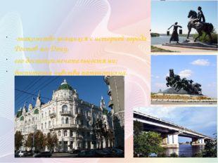 -знакомство учащихся с историей города Ростов-на-Дону, его достопримечательно