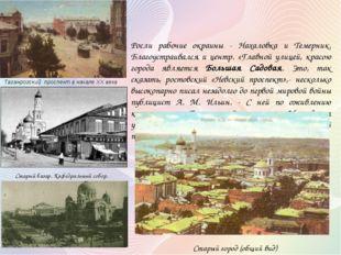 Росли рабочие окраины - Нахаловка и Темерник. Благоустраивался и центр. «Гла