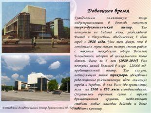 Довоенное время Грандиозным памятником эпохи индустриализации в Ростове оста