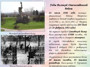 23 июля 1942 года немецко-фашистские войска вторично захватили Ростов (первая