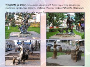 В Ростове-на-Дону очень много памятников, в том числе есть памятники книжным