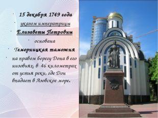 15 декабря1749 года указомимператрицы Елизаветы Петровны основана Темерниц