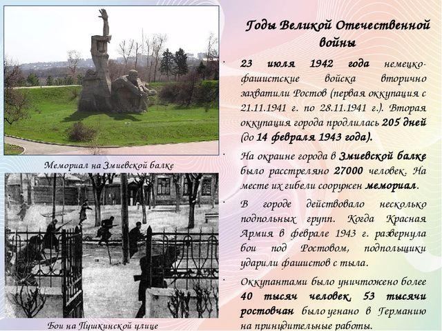 23 июля 1942 года немецко-фашистские войска вторично захватили Ростов (первая...