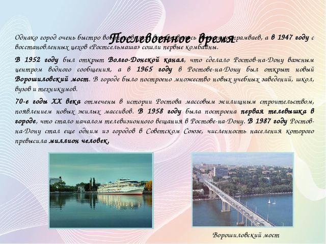 Послевоенное время Однако город очень быстро восстановился, возобновилось дв...