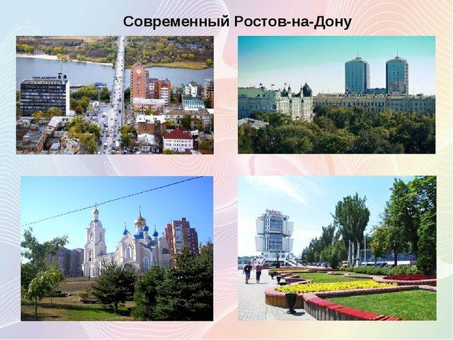 Современный Ростов-на-Дону