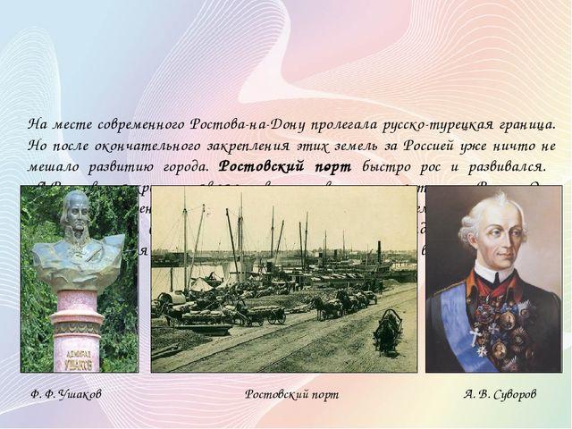 На месте современного Ростова-на-Дону пролегала русско-турецкая граница. Но...