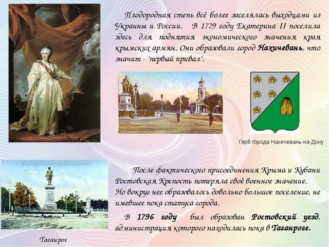 Плодородная степь всё более заселялась выходцами из Украины и России. В 1779...