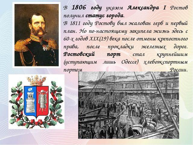 В 1806 году указом Александра I Ростов получил статус города. В 1811 году Рос...