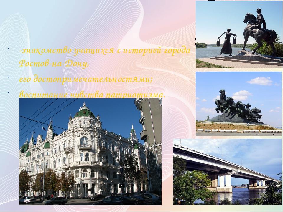 -знакомство учащихся с историей города Ростов-на-Дону, его достопримечательно...