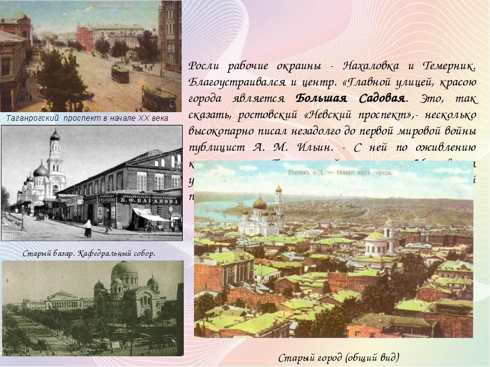 Росли рабочие окраины - Нахаловка и Темерник. Благоустраивался и центр. «Гла...