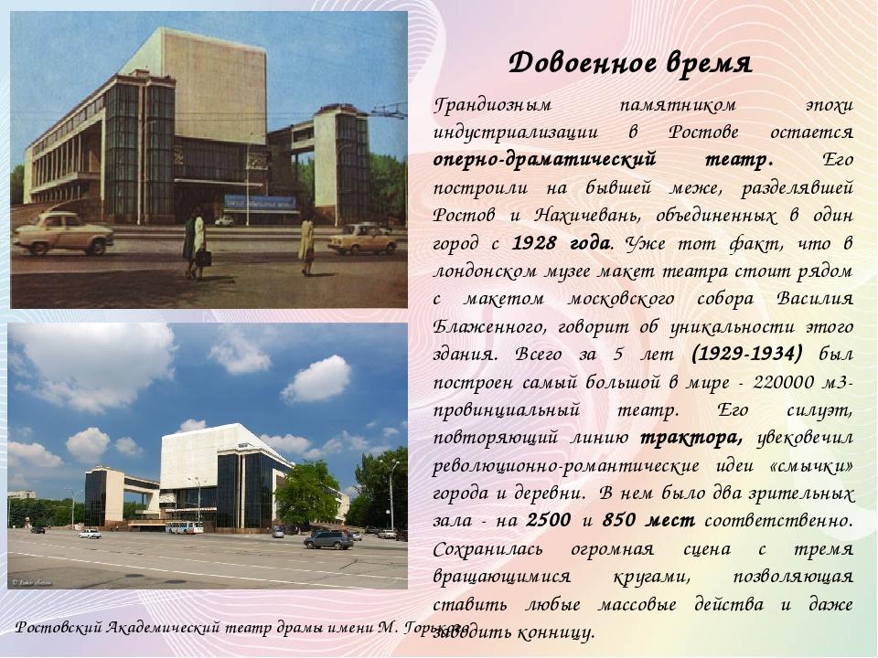 Довоенное время Грандиозным памятником эпохи индустриализации в Ростове оста...