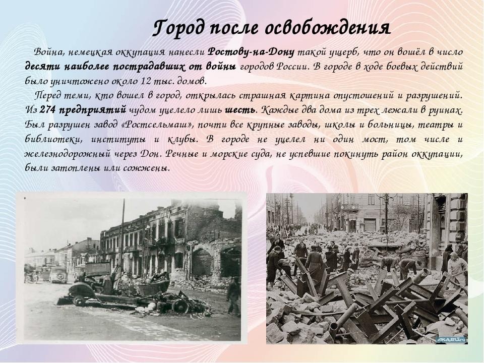 Город после освобождения Война, немецкая оккупация нанесли Ростову-на-Дону т...