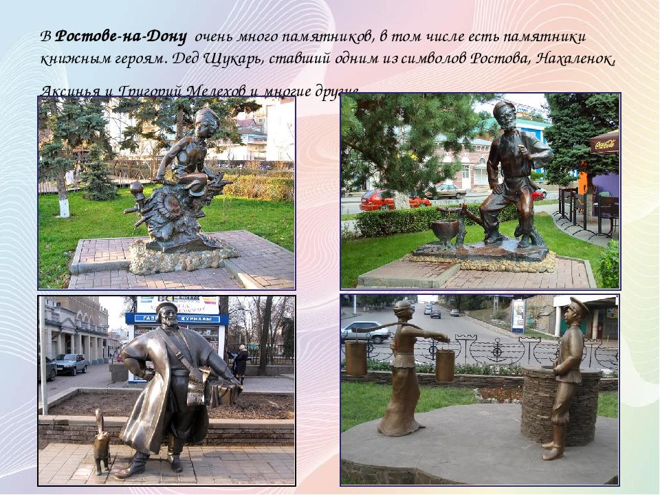 В Ростове-на-Дону очень много памятников, в том числе есть памятники книжным...