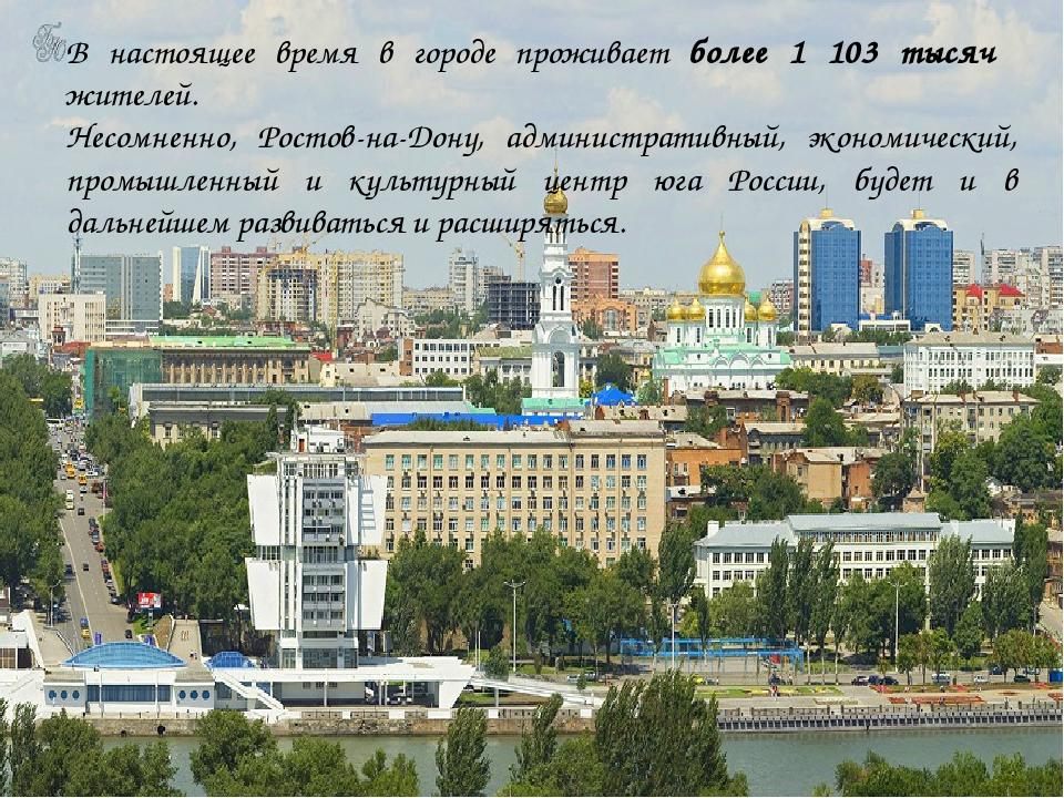 В настоящее время в городе проживает более 1 103 тысяч жителей. Несомненно, Р...