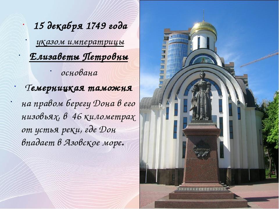15 декабря1749 года указомимператрицы Елизаветы Петровны основана Темерниц...
