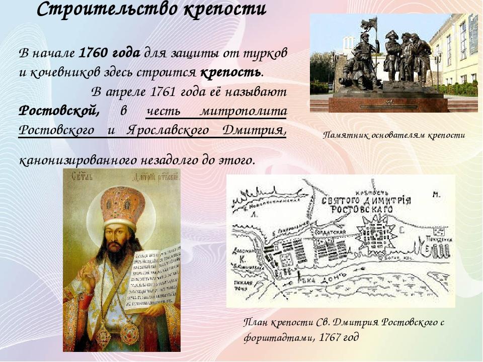 Строительство крепости В начале 1760 года для защиты от турков и кочевников з...