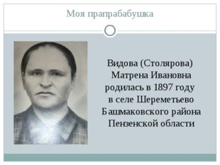 Моя прапрабабушка Видова (Столярова) Матрена Ивановна родилась в 1897 году в