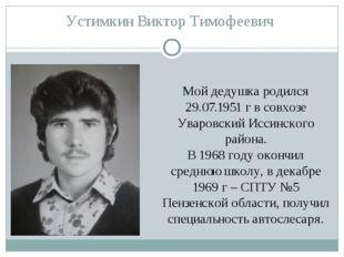 Устимкин Виктор Тимофеевич Мой дедушка родился 29.07.1951 г в совхозе Уваровс