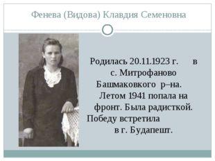 Фенева (Видова) Клавдия Семеновна Родилась 20.11.1923 г. в с. Митрофаново Баш