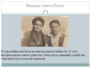 Видовы Анна и Раиса В годы войны они были детьми (на начало войны 10, 12 лет)
