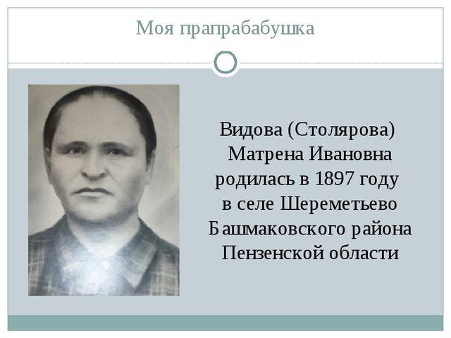 Моя прапрабабушка Видова (Столярова) Матрена Ивановна родилась в 1897 году в...