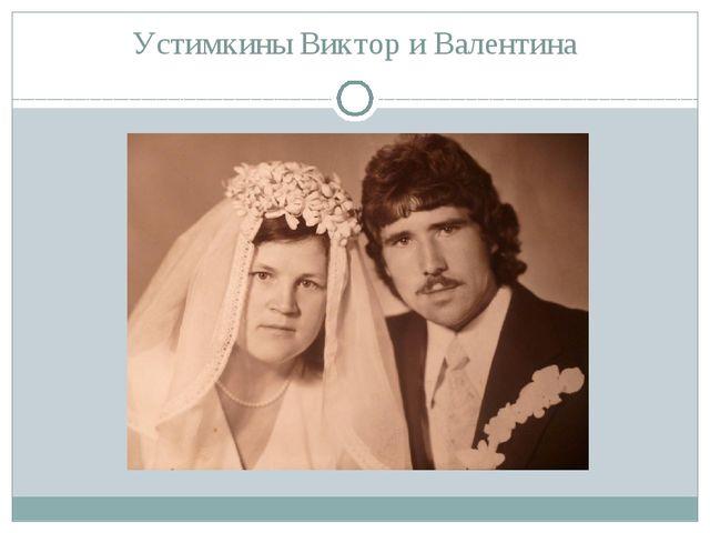 Устимкины Виктор и Валентина