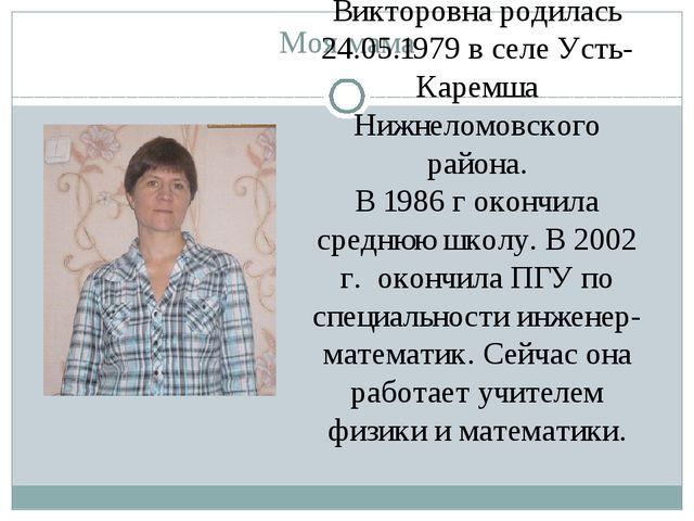 Моя мама Пономарева (Устимкина) Наталья Викторовна родилась 24.05.1979 в селе...