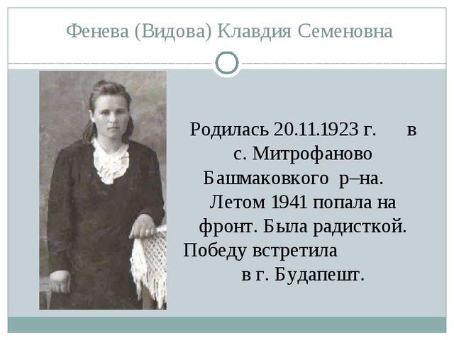 Фенева (Видова) Клавдия Семеновна Родилась 20.11.1923 г. в с. Митрофаново Баш...