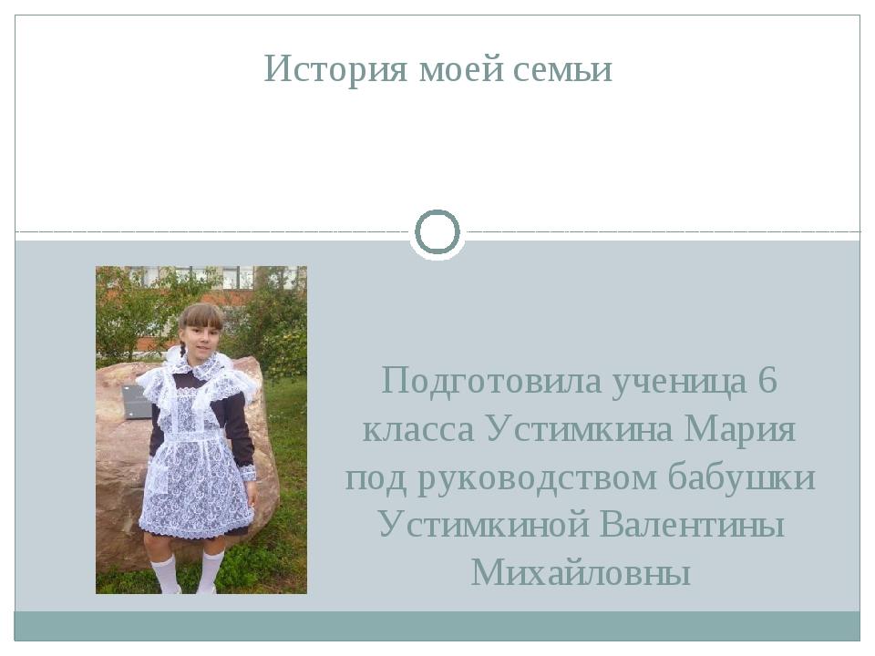 Подготовила ученица 6 класса Устимкина Мария под руководством бабушки Устимки...