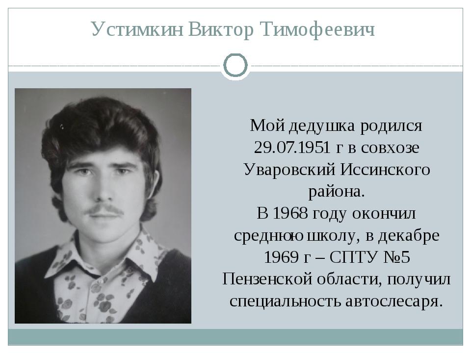 Устимкин Виктор Тимофеевич Мой дедушка родился 29.07.1951 г в совхозе Уваровс...