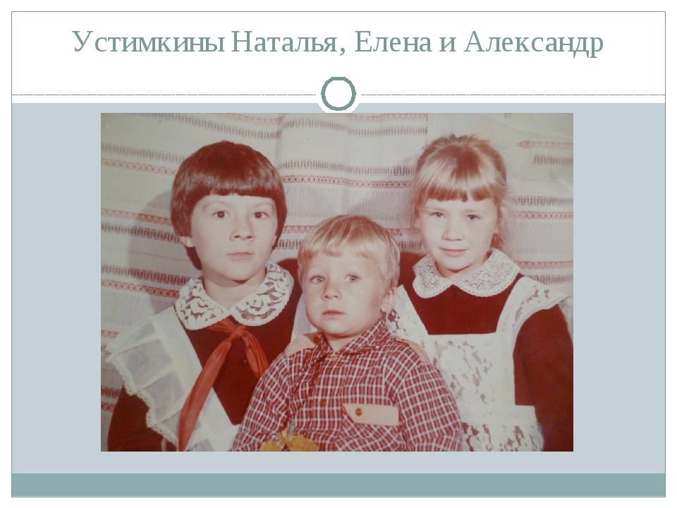 Устимкины Наталья, Елена и Александр