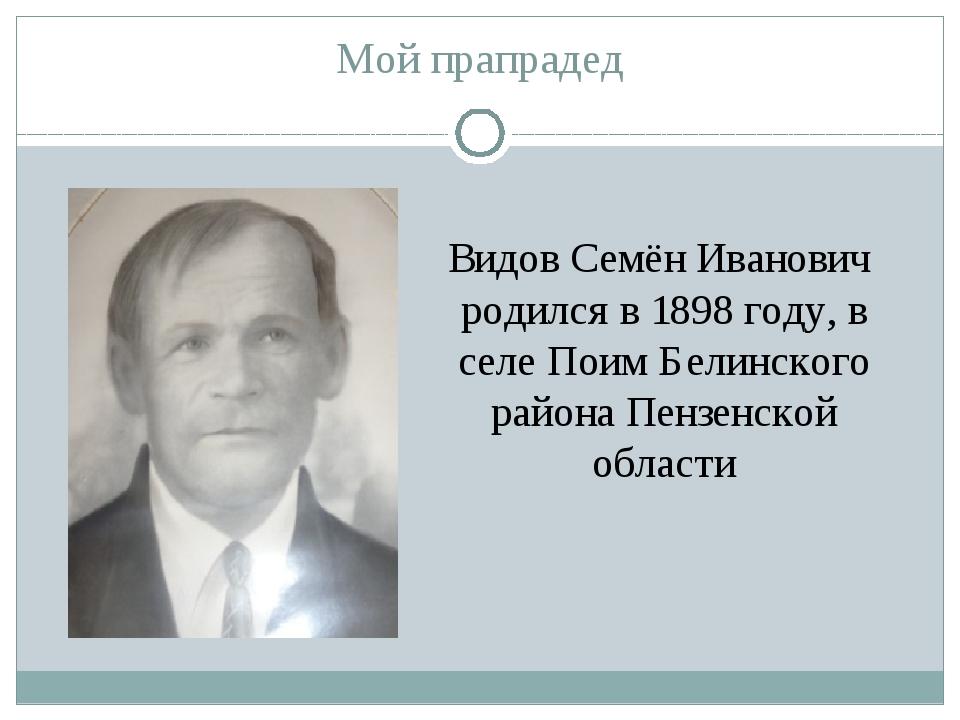 Мой прапрадед Видов Семён Иванович родился в 1898 году, в селе Поим Белинског...