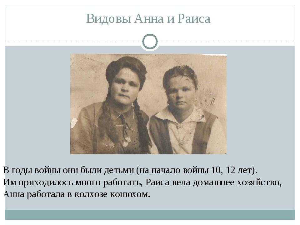 Видовы Анна и Раиса В годы войны они были детьми (на начало войны 10, 12 лет)...