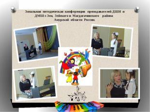 Зональная методическая конференция преподавателей ДШИ и ДМШ г.Зеи, Зейского