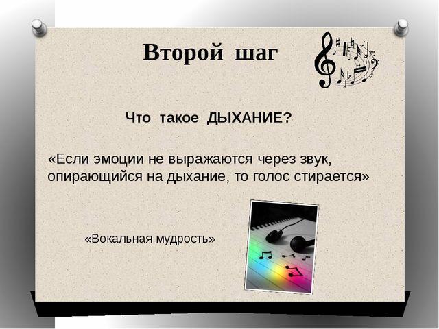 Второй шаг Что такое ДЫХАНИЕ? «Если эмоции не выражаются через звук, опирающи...