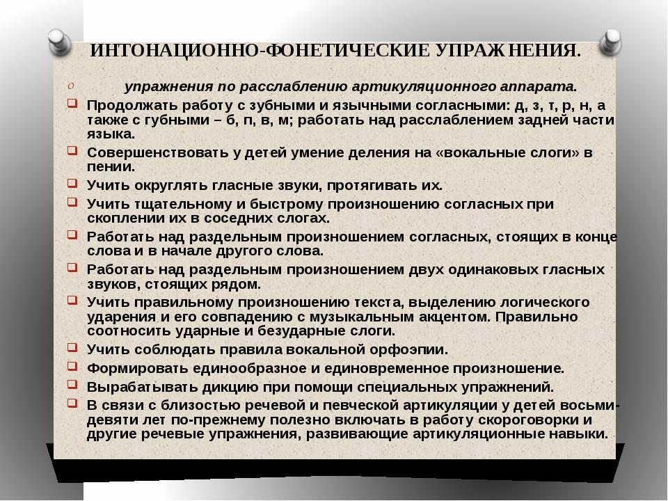 ИНТОНАЦИОННО-ФОНЕТИЧЕСКИЕ УПРАЖНЕНИЯ.  упражнения по расслаблению артикуляци...